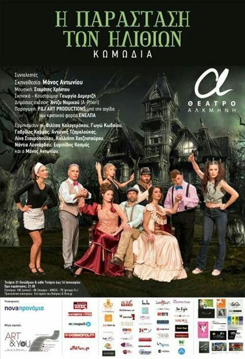 Διαγωνισμός! Κερδίστε 2 διπλές προσκλήσεις για το θεατρικό «Η παράσταση των ηλιθίων» στο Αλκμήνη