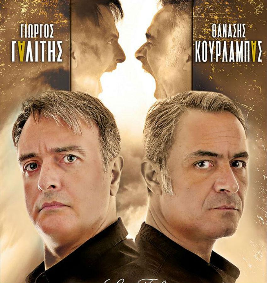 Κλήρωση! Οι τυχεροί που θα παρακολουθήσουν τη παράσταση «Ο θάνατος του Ιβάν Ιλίτς»